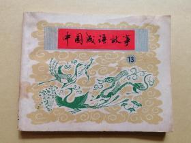 中国成语故事第十三册