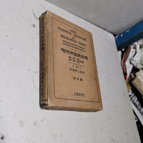 民国1937年初版 机械用语新词典(英—和—独对译.和英独对译)昭和12年(函套装)