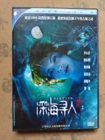 深海寻人(1碟DVD)/盒装