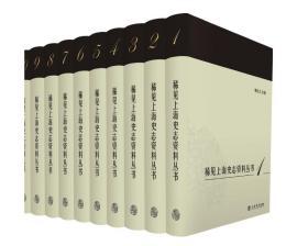 稀见上海史志资料丛书(16开精装 全十册)
