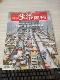三联生活周刊2019 6