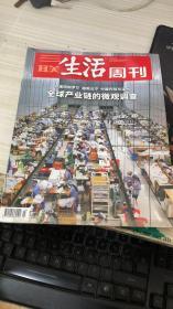 三联生活周刊 2019年第23期