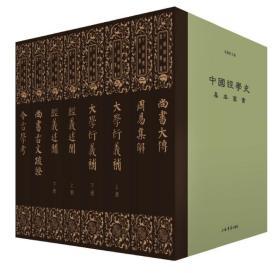 中国经学史基本丛书(16开精装 全八册)