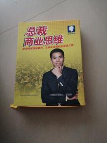 总裁商业思维(5碟装DVD) 原装正品碟