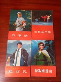 革命现代京剧【红灯记、沙家浜、智取威虎山】+革命现代舞剧 (红