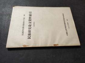 民族研究论文资料索引(1979)