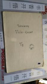 老乐谱 (手稿复印本)  Tschaikovsky Violun-Konzert   VII   柴可夫斯基小提琴协奏曲。  小提琴音乐会七