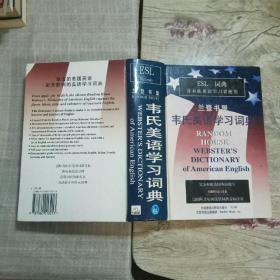 兰登书屋韦氏美语学习词典