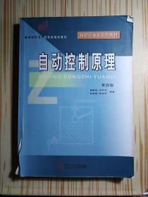 自动化专业系列教材·高等学校电子信息类规划教材:自动控制原理(第4版)