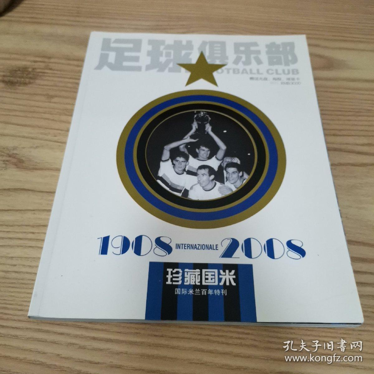珍藏国米1908-2008 国际米兰百年特刊(无赠品)