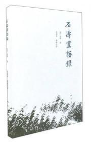 石涛画语录