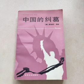 中国的纠葛:从珍珠港事变到马歇尔使华美国在中国的努力