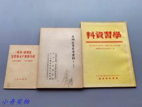 朱德夫人、原全国妇联名誉主席 康克清(1911-1992)五六十年代 签名藏书三册合售 其中一册并有多字题跋 珍贵收藏