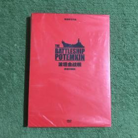 波坦金战舰〔限量珍藏版〕爱森斯坦作品 中文字幕 DVD