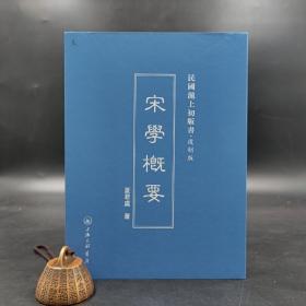 民国沪上初版书:宋学概要(精装)