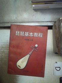 琵琶基本教程