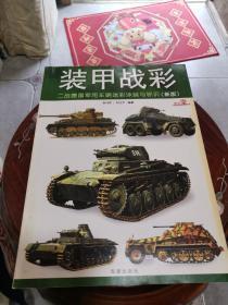 装甲战彩:二战德国军用车辆迷彩涂装与标识(私藏保正版16k好品) S D