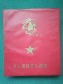 文革时期《毛主席像章收藏册》(像章72枚)合售,请选择快递