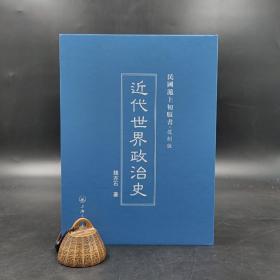 绝版| 民国沪上初版书:近代世界政治史(精装)