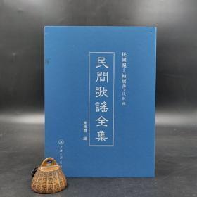 民国沪上初版书:民间歌谣全集(精装)  九品