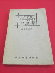 民国18年新学制高级中学教科书:心理学