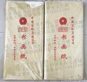 红星书画纸的前身,2005年皇冠牌书画纸,红星宣纸,红星书画纸,红星老纸,老宣纸。