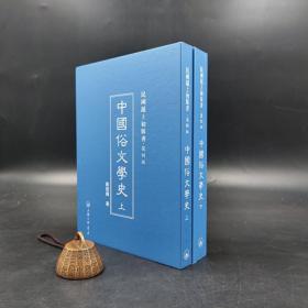 民国沪上初版书:中国俗文学史(上下册,精装)