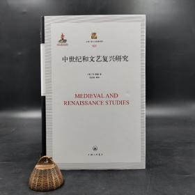 特惠| 中世纪和文艺复兴研究(精装)—— 上海三联人文经典书库