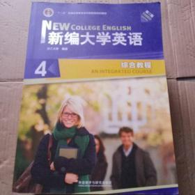 新编大学英语4:综合教程(第3版)