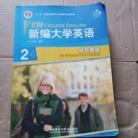 新编大学英语2(综合教程)(第3版)