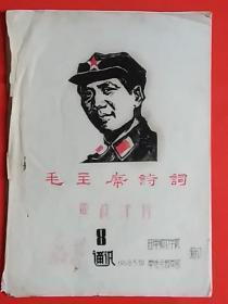 文革16开油印本《毛主席诗词典故浅释》