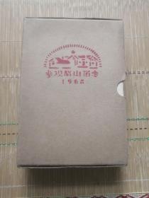 毛泽东选集 (合订一卷本 32开 软精装 部队内部发行 )1967年北京一印