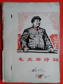文革16开油印本《毛主席诗词》