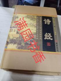 诗经(小插盒)
