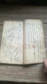 中医书手抄本