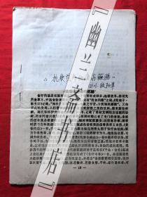 烹饪饮食文化.杂志社稿件1449,【焦守正】抗衰益寿的食疗药膳