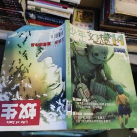 少年人生 幻想1+1 2006年 9月。