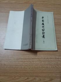 中国历代诗歌选. 下编(二)