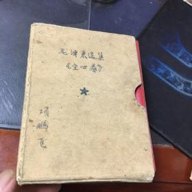 毛泽东选集(一卷本)有书套