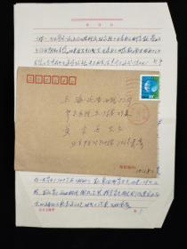 著名学者、曾任中科院秘书处处长 黄宗甄 致其小妹家书一通两页附封HXTX317185
