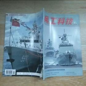 兵工科技2013.15【实物拍图】