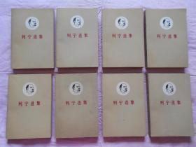 列宁选集 (第一卷 上下、第二卷 上下、第三卷 上下、第四卷 上下(1-4卷 共8本 见图)1960年一版一印