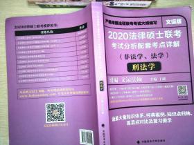 2020法律硕士联考考试分析配套考点详解刑法学(非法学、法学)