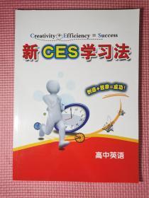 新CES学习法:高中英语