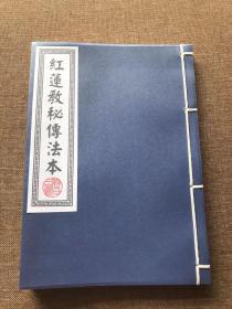 红莲法教秘传法本 81页 实拍如图
