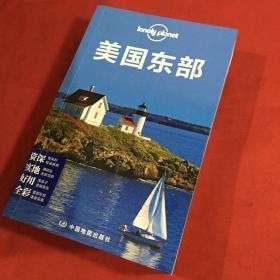 Lonely Planet 旅行指南系列:美国东部