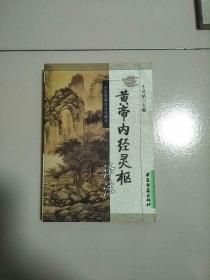 中医经典白话珍藏本 黄帝内经灵枢译注 库存书 参看图片 1版1印
