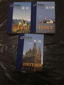 列国志;德国,英国 意大利 三本合售 精装品好