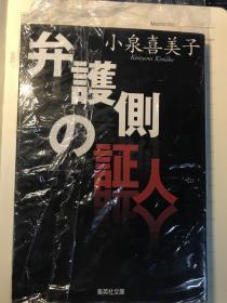 日文原版 小泉喜美子『弁护侧の証人』文库本