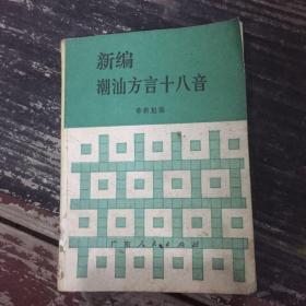 新编潮汕方言十八音,李新魁,可装进口袋的字典